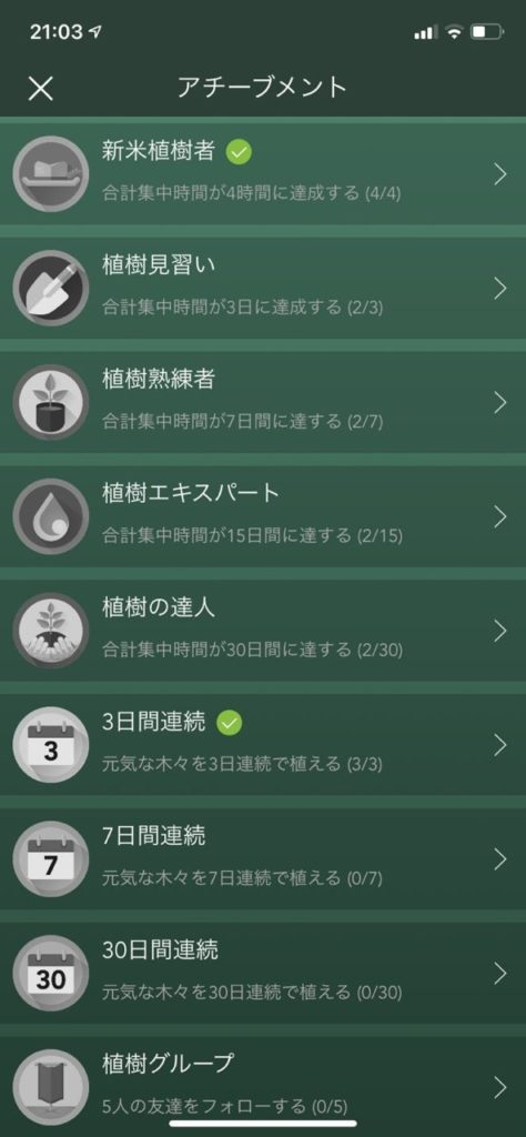 picture pc 6070940286a37ef947519a0d6c74f59b 2 - 善子 「スマホ依存の特効薬Forestを紹介するわ!