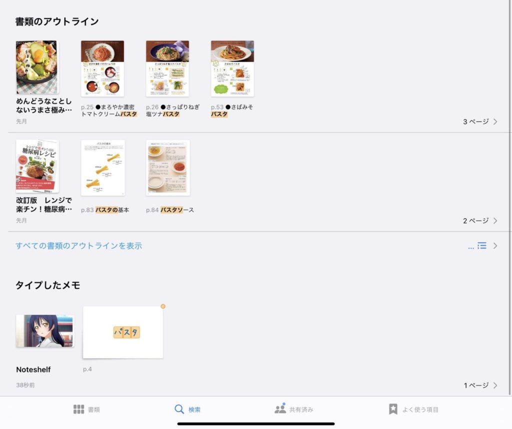 picture pc 433a8c19ca7d7705b0a822953d1d1664 4 - 善子 「最強の検索ノートアプリGoodnotes5を紹介するわ!