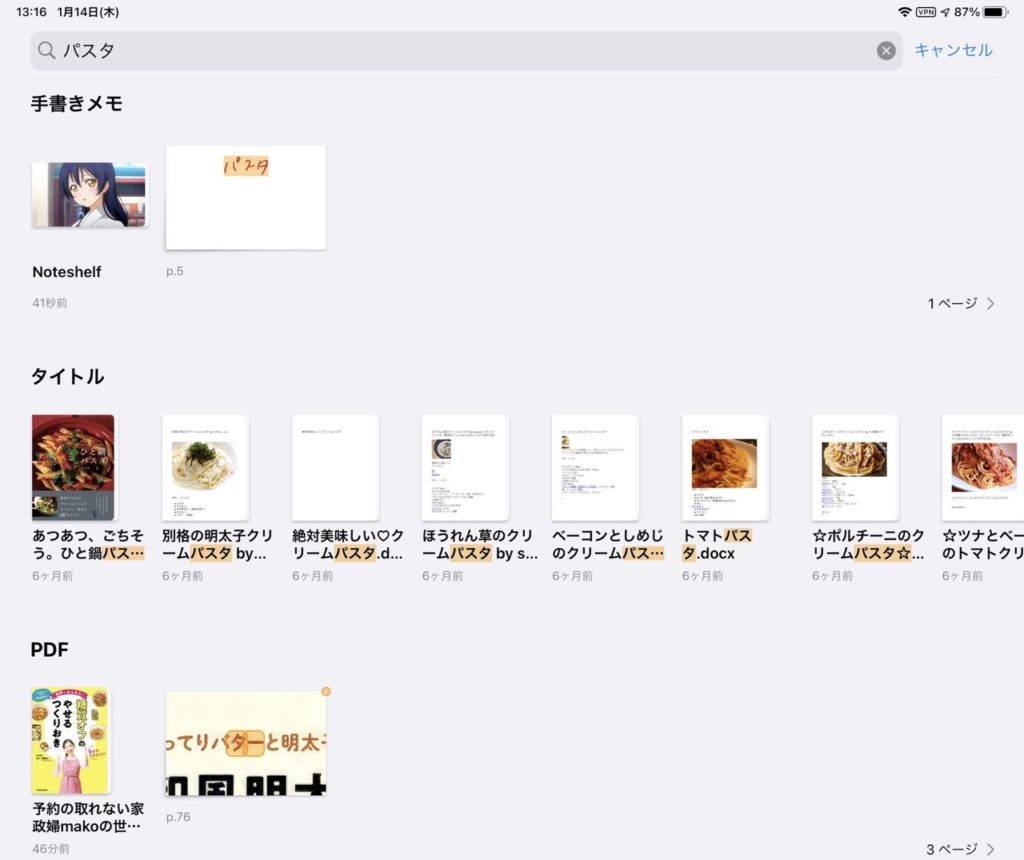 picture pc 6808fca655544df43d027fc0a3077f7b 4 - 善子 「最強の検索ノートアプリGoodnotes5を紹介するわ!