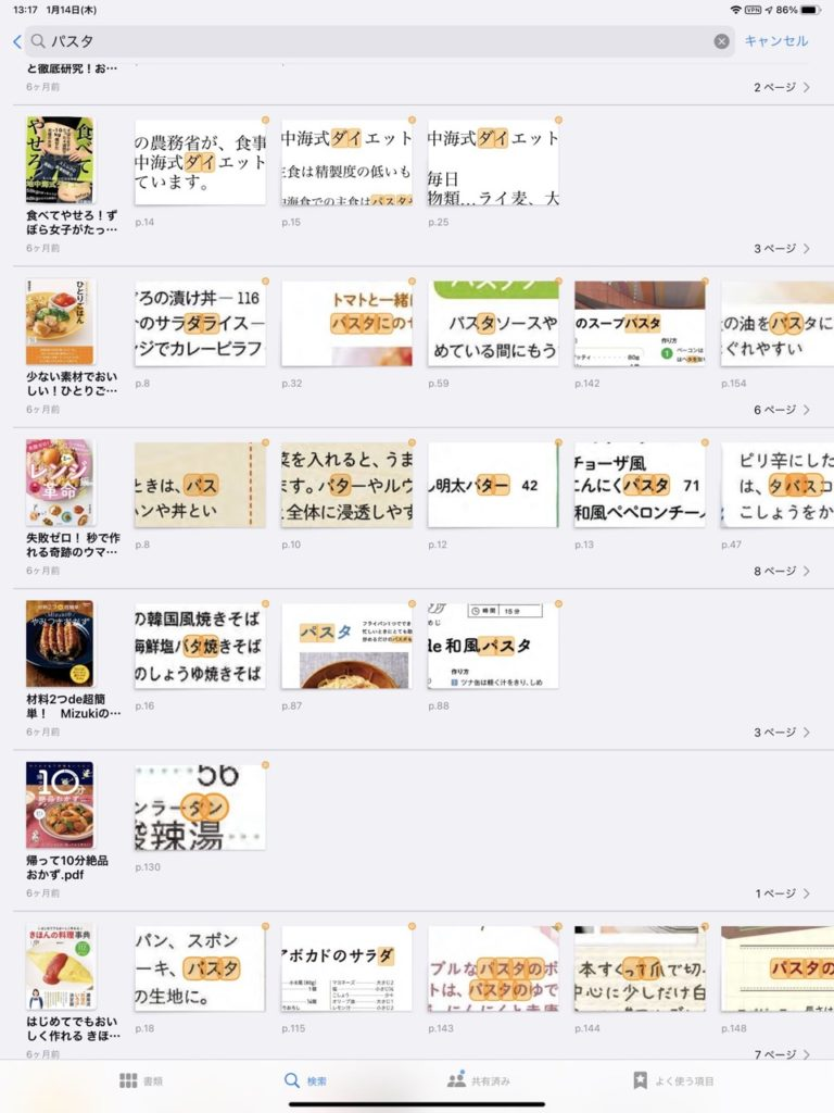 picture pc 8907a131eb03a0d7dae07c2473bc0fa1 4 - 善子 「最強の検索ノートアプリGoodnotes5を紹介するわ!