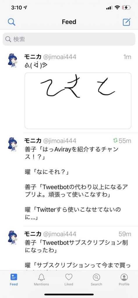 picture pc 90abcb738005cb37832625f2a696ab06 - 善子 「Tweetbot6の代わり以上のTwitterアプリ、Aviaryを紹介するわ!