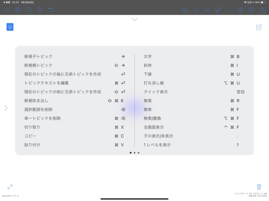 picture pc 26ea3b4bf73861cf798505d64a7a0aa8 - 善子 「マインドマップアプリiThoughtsを紹介するわ!