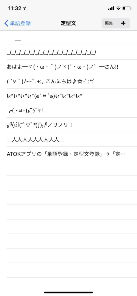picture pc 0effabb5b02b77457274a79ffac7af4d - 善子 「快適なキーボードATOKを紹介するわ!